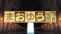 [Commie] Maoyuu Maou Yuusha - 01 [1449FDB1].mkv_snapshot_01.22_[2013.01.05_23.33.16]