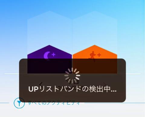 UPアプリの同期しない画面