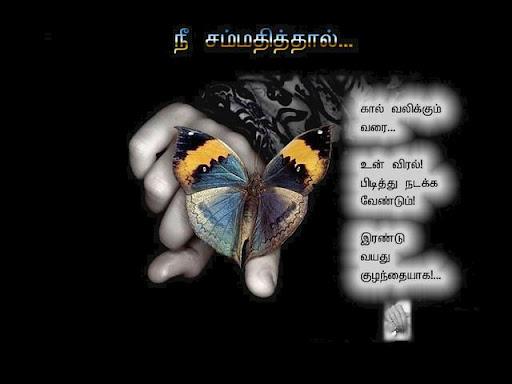 tamil thirai