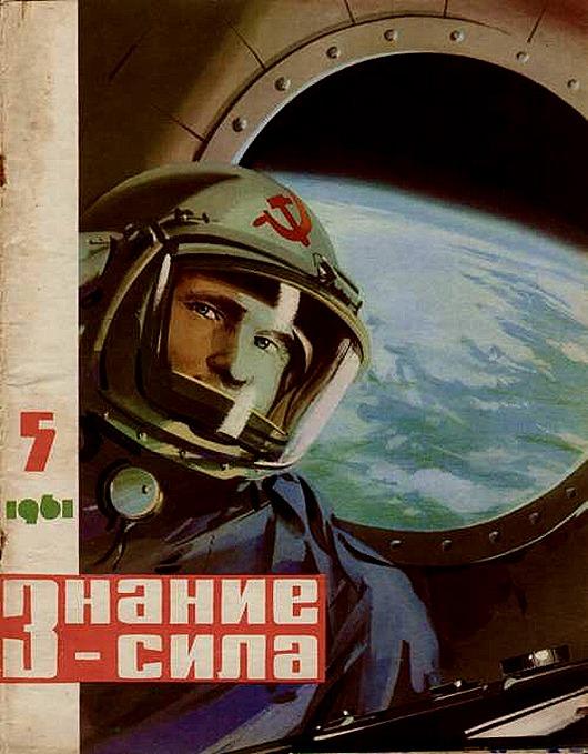 Znanie_sila_1961_05