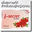 ไอ-ซีเครท (I-Secret)