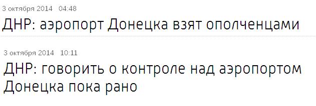 Террористы осуществили огневые налеты на позиции украинских воинов в 5-ти населенных пунктах. Ситуация в аэропорту Донецка под контролем сил АТО, - пресс-центр - Цензор.НЕТ 7157