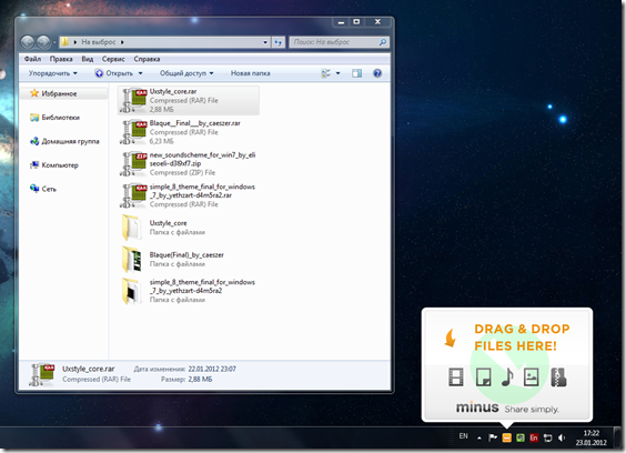 Загрузка файлов в Minus перетягиванием