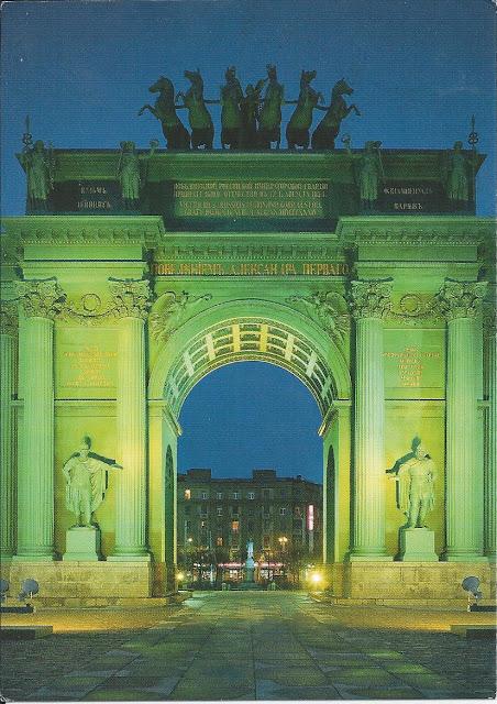 Puerta-de-Narva-en-San-Petersburgo-postal-de-postcrossing.jpg