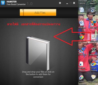 ฟรีโปรแกรม Hamster ebook converter