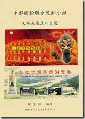 2000-06-九寨溝