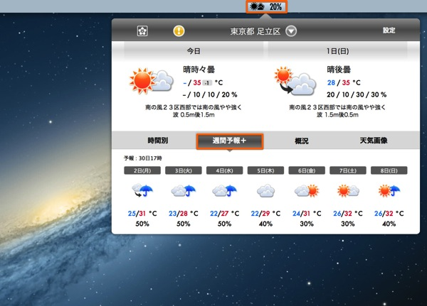 Mac app weather sora annai2