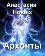 skachat' besplano A. Novyh. Arhonty. Mirovoe pravitel'stvo (audio)