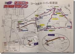マラソンマップ