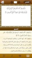 Screenshot of Quran