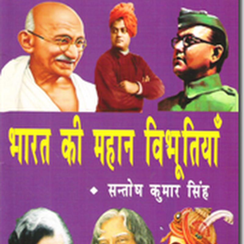पुस्तक समीक्षा -  भारत की महान विभूतियाँ