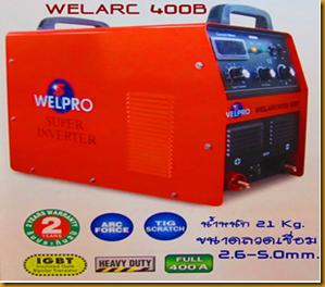 ตู้เชื่อมไฟฟ้า welarc400เล็ก