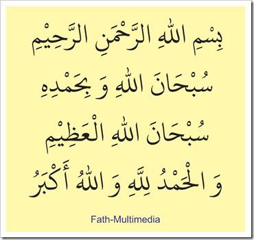 arabic font-Uthman Thaha-Kaligrafi Arab