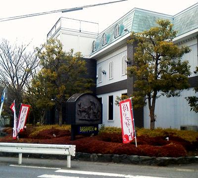 馬車道狭山店