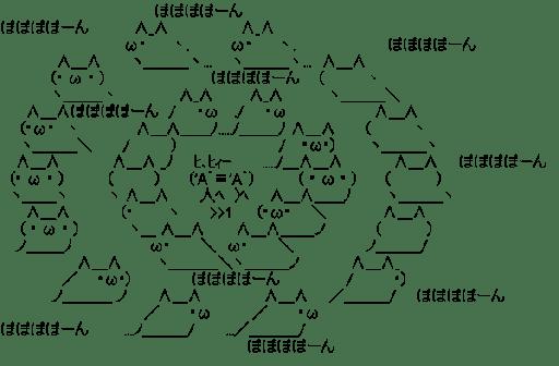 ぽぽぽぽーん (流行語)