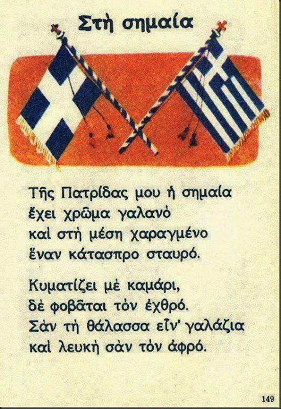 στη σημαια