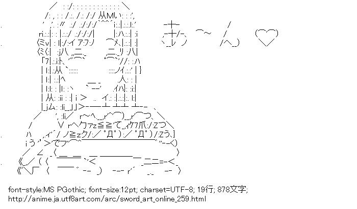 ソードアート・オンライン,アスナ,結城明日奈