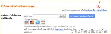การตั้งค่าการใช้ sub domain ในบล้อก