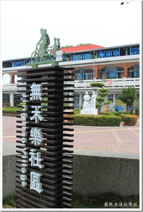 台南後壁菁寮無米樂社區