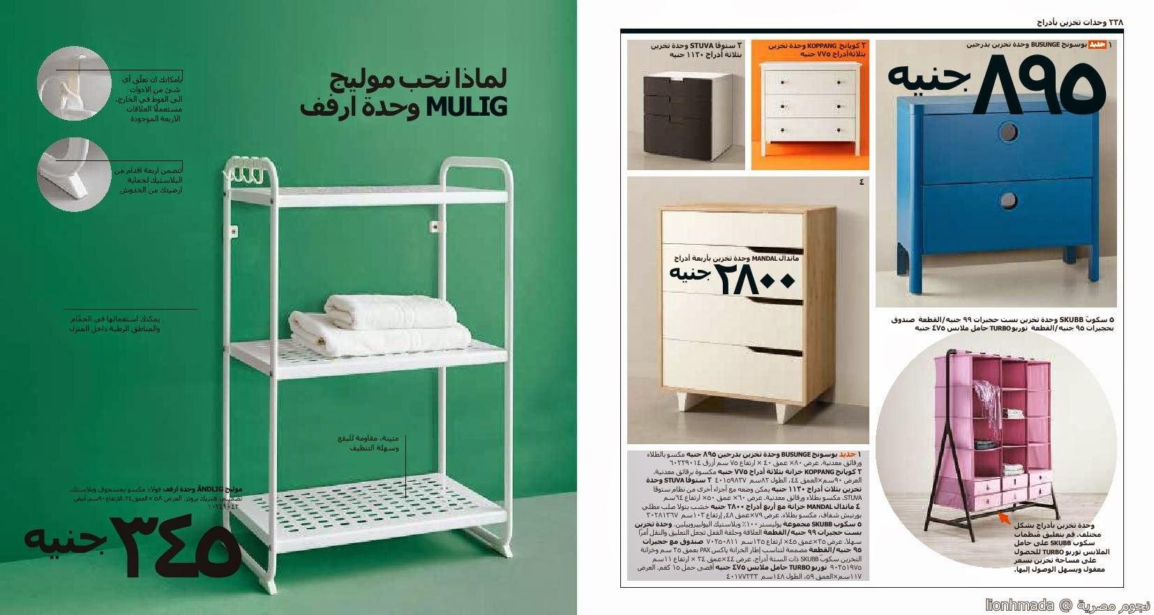 img0170d8fcca78f3892cf2fceb90c89f18 صور كتالوج ايكيا مصر ikia للديكورات