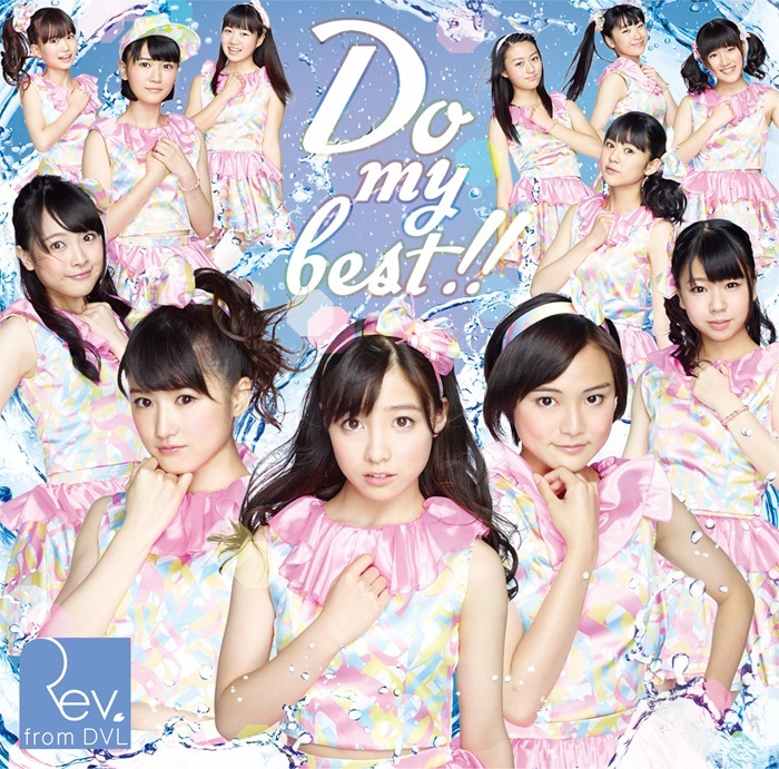 Rev from DVL_Do-my-best_cover_002