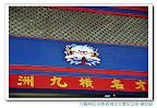 『獅情話意』台灣歷史文化古都~府城獅咬劍-家庭房屋風水格局設計常見陣宅避邪好物獅咬劍~