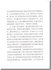 ccp secrer doc 2011_Page_14