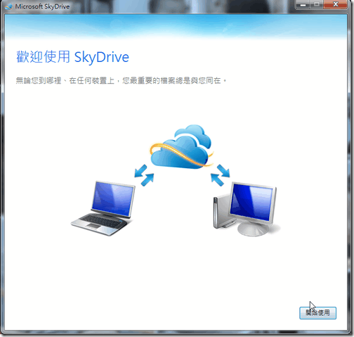 skydrive app pc-02