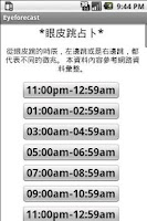 Screenshot of 眼皮跳占卜