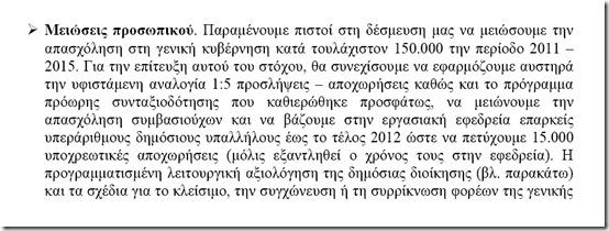 6-6-2012 7-55-43 πμ