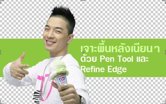 RefineEdge1