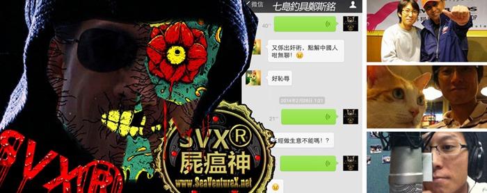 郑斯铭SVX传记6