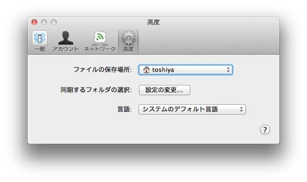 Dropbox Setting