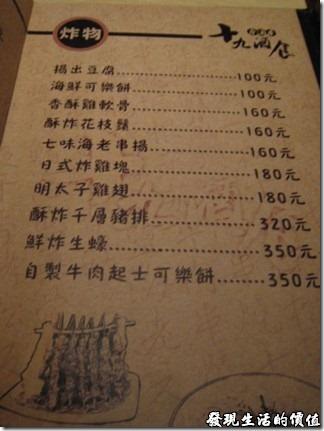 炸物,十九酒食日式居酒屋的菜單,官網上也有完整的菜單。