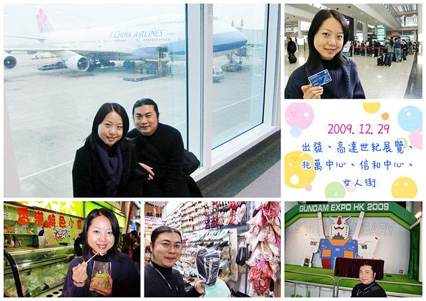 20091229hongkong01.jpg