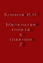 I. Klimov. Malen'kaya knijka o glavnom 2