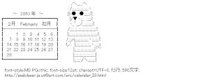 [AA]カレンダー クマー