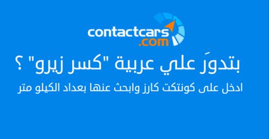 تطبيق كونتاكت كار للبحث عن وشراء السيارات المستعملة والجديدة