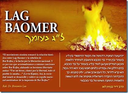 Lag baomer - Banner