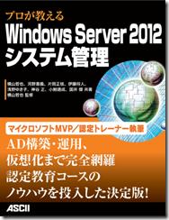 Win2012書籍