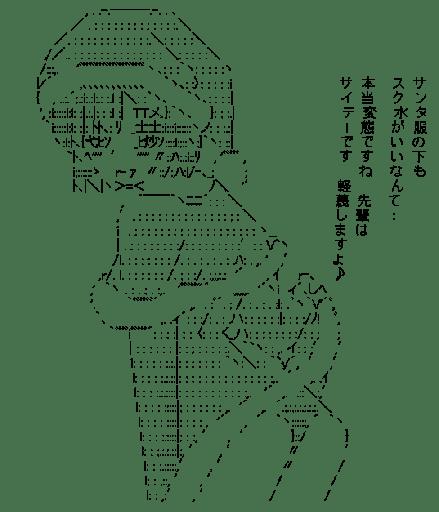 七咲逢 サンタクロース (アマガミ)