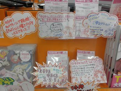 【京都店】ゆるゆりキャスト様手書きPOP展開写真 001.jpg