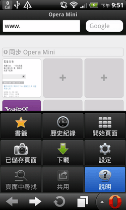 opera mini-02