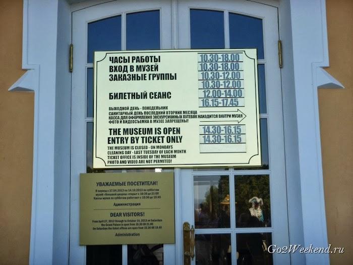 Peterhof 58