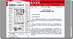 救世堂初步被救的新闻报道 2