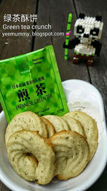 Green Tea Crunch 绿茶酥饼