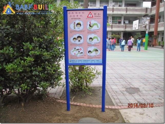 「遊戲場使用注意事項」立柱式告示牌完工