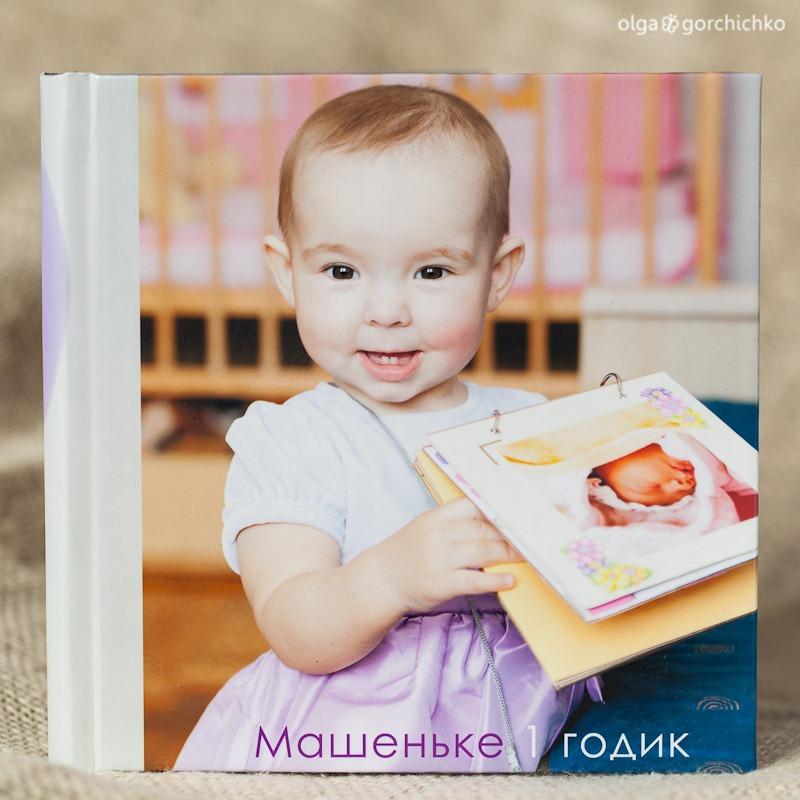 Фотосессия первого дня рождения Машеньки. Минибук