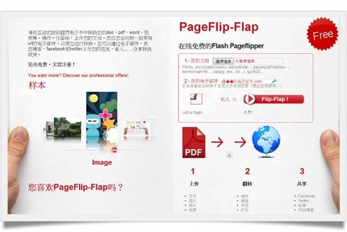 pageflipflap01-f