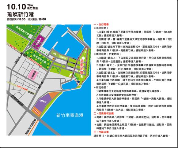 1010交通資訊